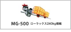 MG-500 ローラックス240kg積載