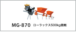 MG-870 ローラックス500kg積載