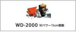 WD-2000 Wパワー1ton積載