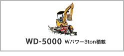WD-5000 Wパワー3ton積載